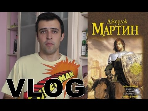"""Книга """"Рыцарь Семи Королевств"""" (Vlog)"""
