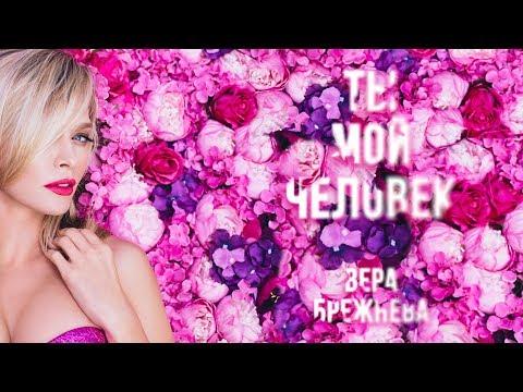 Вера Брежнева - Ты мой человек (Audio)
