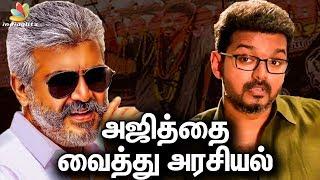 ADMK Ministers Promote Billa Pandi Movie | Sarkar vs TN Sarkar | Latest Cinema News