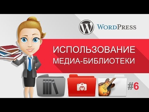 Загрузка файлов в медиа библиотеку WordPress (Уроки WordPress для начинающих)