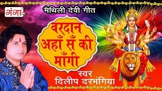 Maithili Devi Geet - वरदान अहाँ सँ की मांगी - Dilip Darbhangiya Songs | Maithili Song 2017