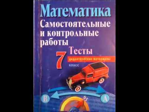 ГДЗ по Математике 6, 7, 8, 9, 10, 11 класс [Superbotanik.ru]