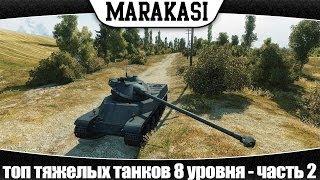 World of Tanks топ тяжелых танков 8 уровня - часть 2