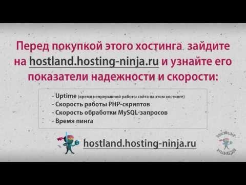 Хостинг hostland.ru. Создаем базу данных.