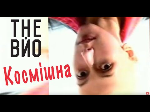 The Вйо - Моя Космішна