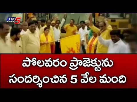TDP Jana Jagriti Yatra in Polavaram | West Godavari Dist | TV5 News