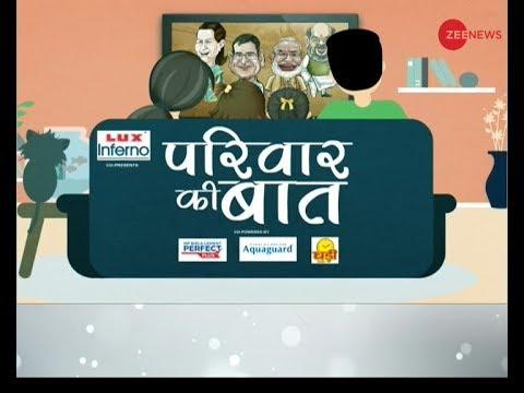 Watch: Zee News special 'Pariwar Ki Baat'