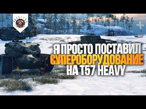 ОБОРУДОВАНИЕ ЗА БОНЫ НА T57 Heavy