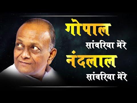 Gopal Sawariya Mere Bhajan By Shri Vinod Ji Agarwal - Vidisha...