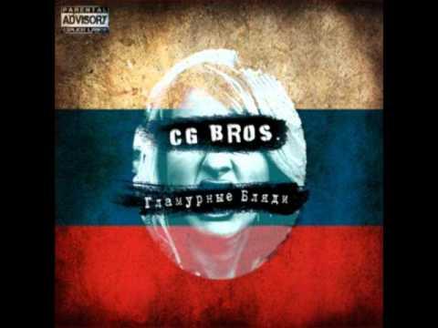 CG Bros. - Слова