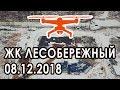 ЖК Лесобережный. 8 декабря 2018г. Полет над стройкой.