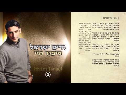11. חיים ישראל - מנורה | Haim Israel - Menora