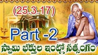 SRI VENKAIAH SWAMI BHAKTHULA INTLO SATSANGAM   25-03-2017   PART (2 of 5)