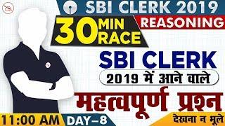 SBI Clerk 2019 में आने वाले महत्त्वपूर्ण प्रश्न | Reasoning | 11:00 AM