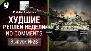 Худшие Реплеи Недели - No Comments №23- от A3Motion [World of Tanks]
