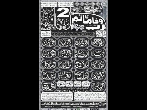 Live Majlis e Aza 2 March 2019 Arraiyan Wala Sheikhupura (www.baabeaza.com)