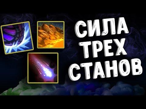 СИЛА ТРЕХ СТАНОВ СЛАРДАР ДОТА 2 - SLARDAR DOTA 2