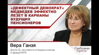 «Дефектный демократ» Медведев эффектно лезет в карманы пенсионеров