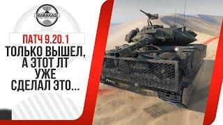 ПАТЧ 9.20.1 ТОЛЬКО ВЫШЕЛ, А ЭТОТ ЛТ УЖЕ СДЕЛАЛ ЭТО... World of Tanks