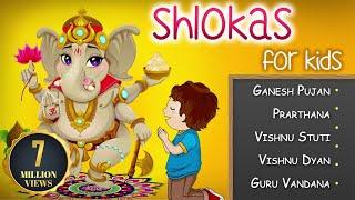 Shlokas for Kids | Mantra for Kids with Lyrics & Meaning | Bhakti Songs