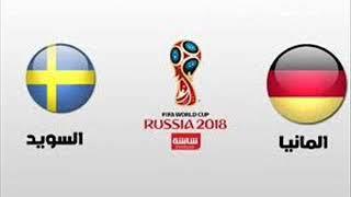 LIVE GERMANY vs SWEDEN LIVE STREAM HD - WORLD CUP 2018  ألمانيا X السويد