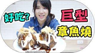 【挑戰】做巨型章魚燒好失敗?ft NyoNyoTV妞妞TV   Mira
