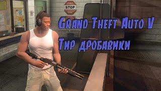 Grand Theft Auto V Тир дробавики