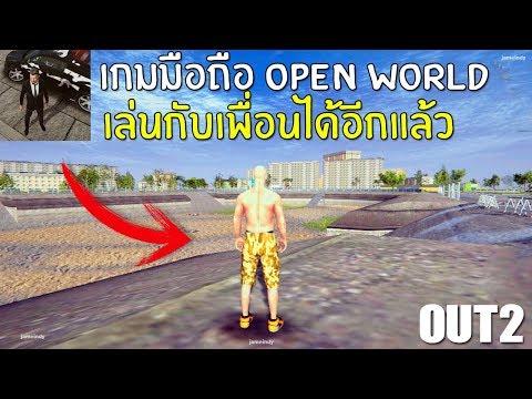 Out2 เกมมือถือ Open World เวอร์ชั่นใหม่ เล่นกับเพื่อนได้
