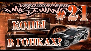 Мифы в NFS: Most Wanted - КОПЫ В ГОНКАХ? - #21