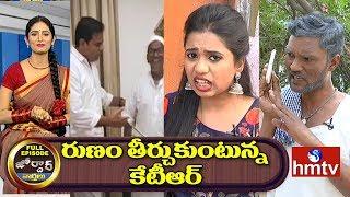 రుణం తీర్చుకుంటున్న కేటీఆర్ | Jordar News Full Episode | hmtv