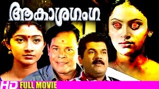 The Ghost - Malayalam Full Movie | Aakasha Ganga | Malayalam Horror Full Movies [HD]