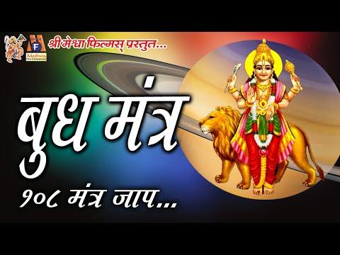 Budh Mantra Jaap | बुध महादशा के निवारण के लिए इस मंत्र जाप से अच्छा परिणाम प्राप्त होता है thumbnail