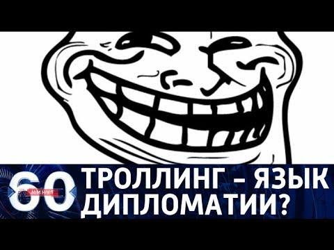60 минут. Политическое кабаре: троллинг становится языком дипломатии. От 19.10.17