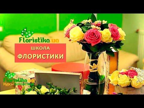 🌺 Школа флористики Киев   Floristika.ua
