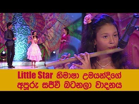Little Star හිමාෂා උමයන්දිගේ අපූරු සජීවී බටනලා වාදනය ( 02-06-2018 )
