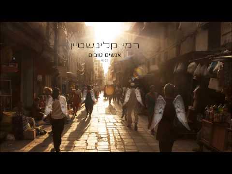 Anashim Tovim - אנשים טובים