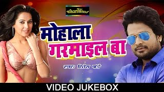 RITESH PANDEY -  || मोहाला गरमाइल बा ||Video Jukebox - Bhojpuri New Songs 2016 || New Song 2016