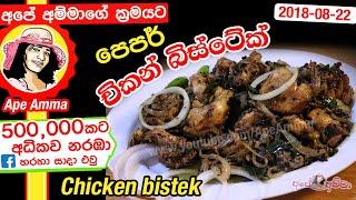 Sri lankan style pepper Chicken Bistake