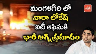 Nara Lokesh's NRT Tech Office Fire Mishap at IT Tower in Magalagiri | AP Politics