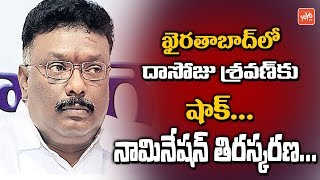 Dasoju Sravan Get Shocks Over His Nomination Rejected | Telangana Congress | Khairatabad