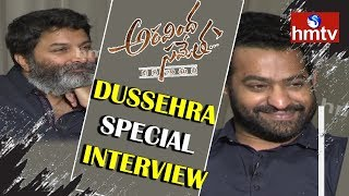Jr.NTR And Trivikram Dussehra Special Interview | Aravinda Sametha | hmtv