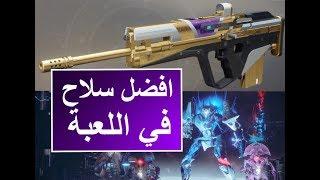 دستني 2 : افضل سلاح في اللعبة | طور القصة  | Destiny 2 Best WEAPON