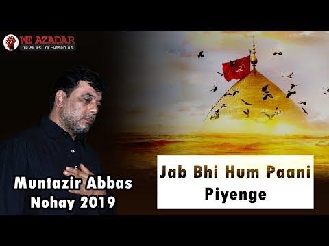 Noha 2019   Pani Piyengey   Muntazir Abbas   Nohay 2019/1441 Hijri Vol-1 Noha 2019-2020