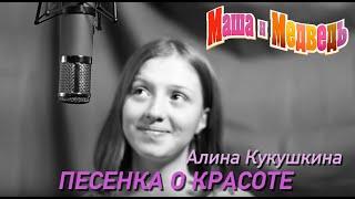 Маша и Медведь, Песенка о красоте, серия 40, Masha and the Bear