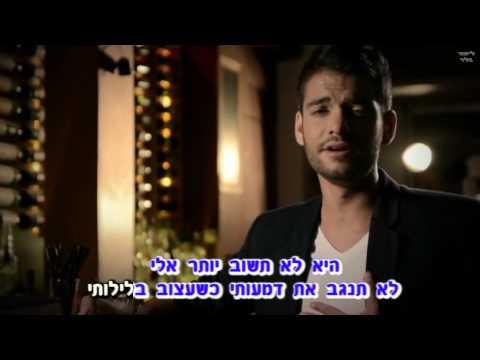 חיים איפרגן - אהבה | קריוקי Haim Ifargan Karaoke