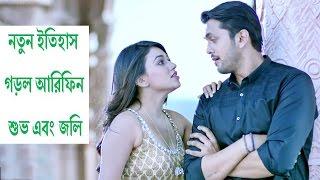 নতুন ইতিহাস গড়ল আরিফিন শুভ এবং জলি || Arefin Shuvoo || Jolly || Bengali Movie Niyoti 2016