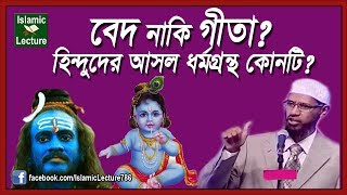 Dr Zakir Naik Bangla Lecture | Hinduism Vedas and Bhagavad Gita | Islamic Lecture Part-10