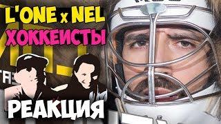 L'ONE feat. Nel - Хоккеисты КЛИП 2017 | Русские и иностранцы слушают русскую музыку