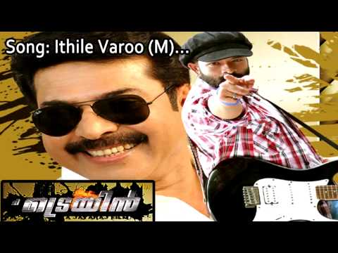 Ithile varoo (M)   The Train