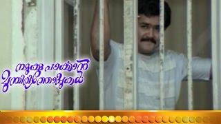 Namukku Parkkan - Malayalam Full Movie - Namukku Parkkan Munthiri Thoppukal  - Part 21 Out Of 24 [HD]